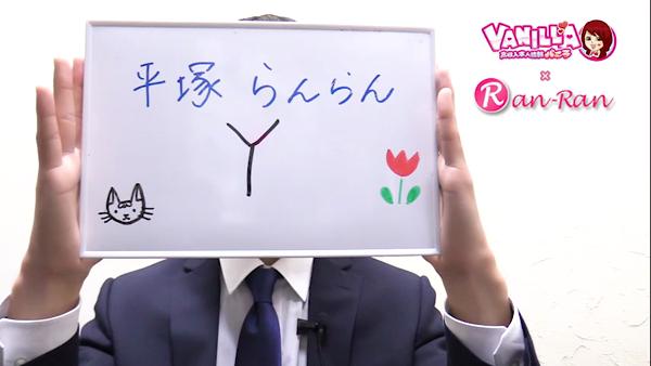 平塚らんらんのバニキシャ(スタッフ)動画
