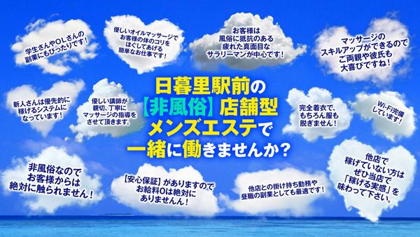 日暮里 NOA ELMO(ノアエルモ)の求人動画