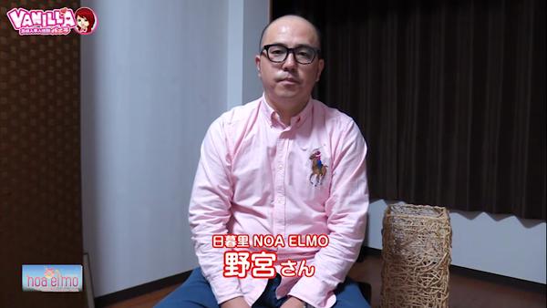 日暮里 NOA ELMO(ノアエルモ)のバニキシャ(スタッフ)動画