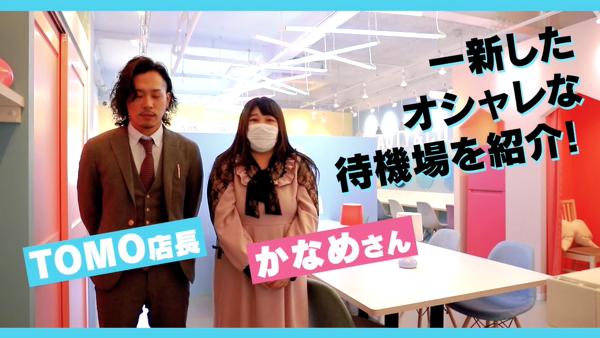 ノーブラで誘惑する奥さん谷九・日本橋店のお仕事解説動画