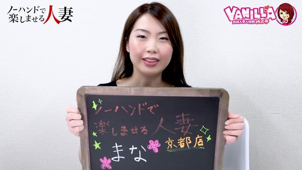 ノーハンドで楽しませる人妻 京都店に在籍する女の子のお仕事紹介動画