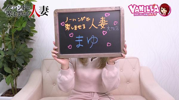 ノーハンドで楽しませる人妻大阪梅田店のお仕事解説動画