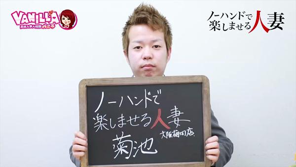 ノーハンドで楽しませる人妻大阪梅田店のスタッフによるお仕事紹介動画