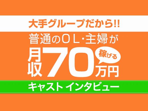濃厚 即19妻(秋コスグループ)のお仕事解説動画