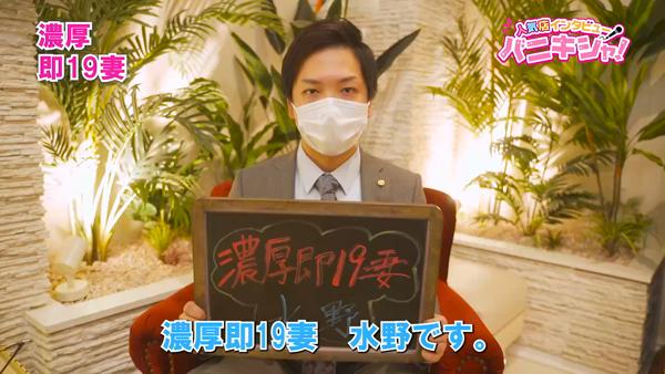 濃厚 即19妻(秋コスグループ)のスタッフによるお仕事紹介動画