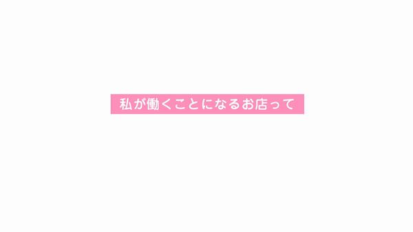 大和ナデシコ グループ(奈良)のお仕事解説動画