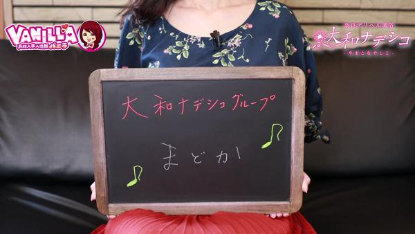 大和ナデシコ グループ(奈良)のバニキシャ(女の子)動画