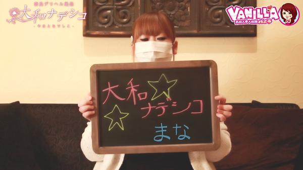 大和ナデシコ グループ(奈良)に在籍する女の子のお仕事紹介動画