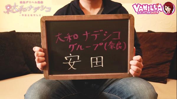 大和ナデシコ グループ(奈良)のスタッフによるお仕事紹介動画