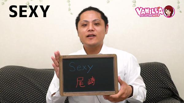 セクシーのバニキシャ(スタッフ)動画