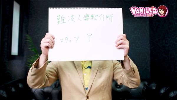 難波人妻紹介所のバニキシャ(スタッフ)動画