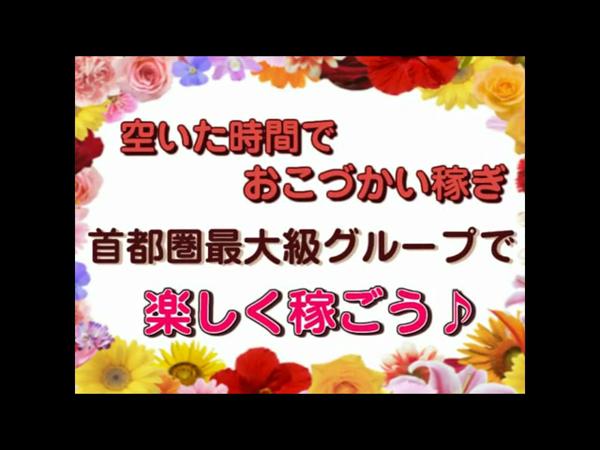 沼津人妻城の求人動画