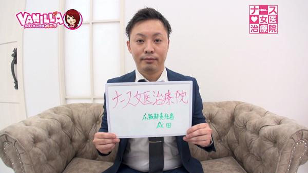 ナース・女医治療院(札幌ハレ系)のバニキシャ(スタッフ)動画