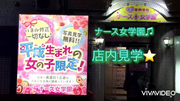 Sナース女学園のお仕事解説動画