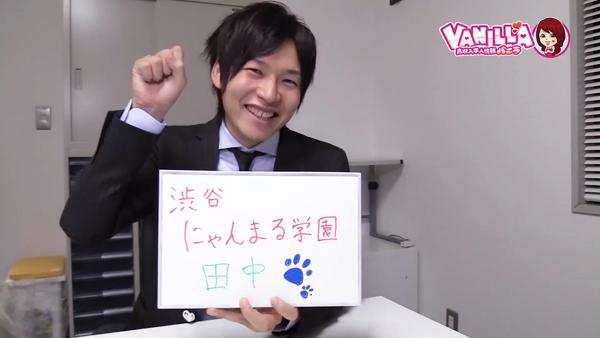渋谷素人オナクラエステ にゃんまるの求人動画