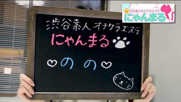 【20/04/01】 渋谷 にゃんまるのお仕事解説動画