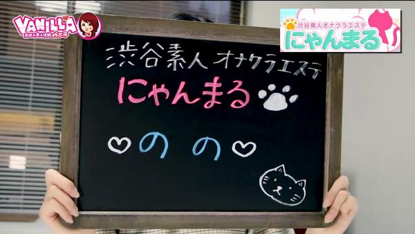 渋谷素人オナクラエステ にゃんまるのバニキシャ(女の子)動画
