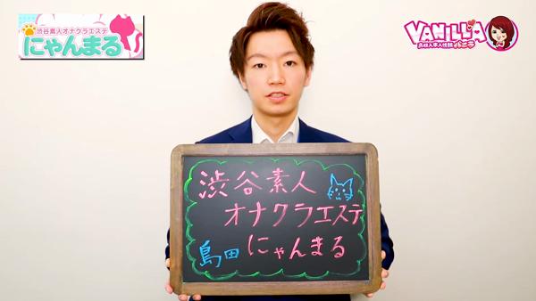 渋谷素人オナクラエステ にゃんまるのバニキシャ(スタッフ)動画