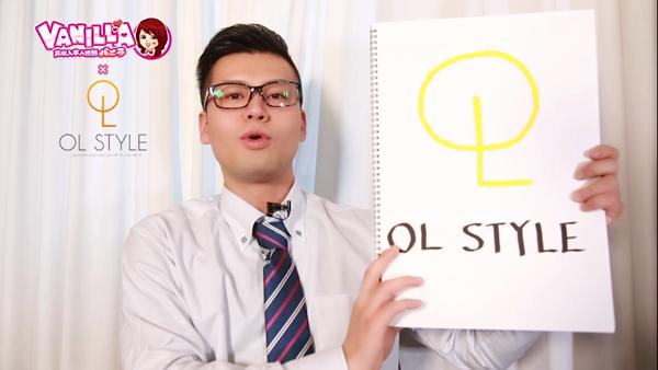 OL STYLEのバニキシャ(スタッフ)動画