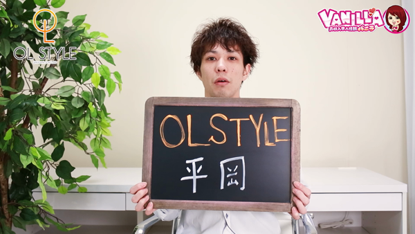 OL STYLEのスタッフによるお仕事紹介動画