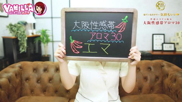 アロマ30求人センターのバニキシャ(女の子)動画
