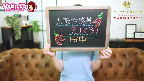 アロマ30求人センターのバニキシャ(スタッフ)動画