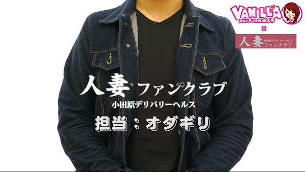 小田原人妻ファンクラブのバニキシャ(スタッフ)動画