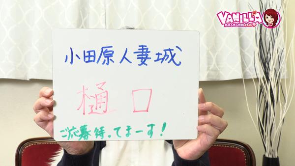小田原人妻城のバニキシャ(スタッフ)動画