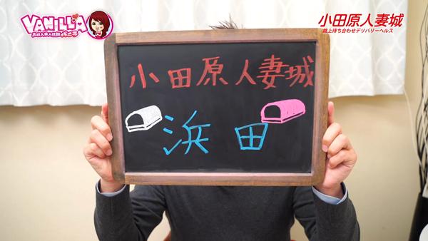 小田原人妻城のスタッフによるお仕事紹介動画
