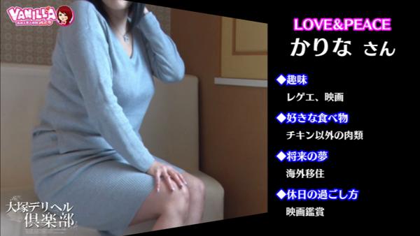 大塚デリヘル倶楽部に在籍する女の子のお仕事紹介動画