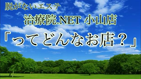治療院.NET 小山店のお仕事解説動画