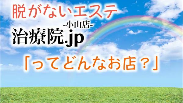治療院.JP 小山店のお仕事解説動画