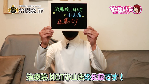 治療院.JP 小山店のスタッフによるお仕事紹介動画