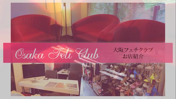 大阪フェチクラブのお仕事解説動画