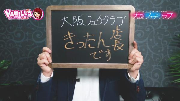 大阪フェチクラブのバニキシャ(スタッフ)動画