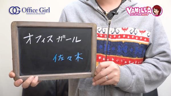 Office Girl オフィスガールのバニキシャ(スタッフ)動画