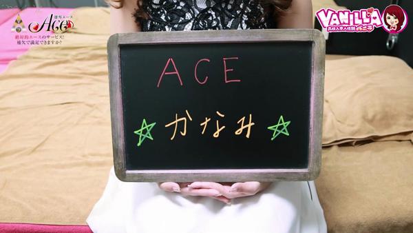 ACEに在籍する女の子のお仕事紹介動画