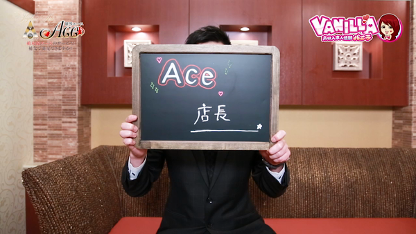 ACEのバニキシャ(スタッフ)動画