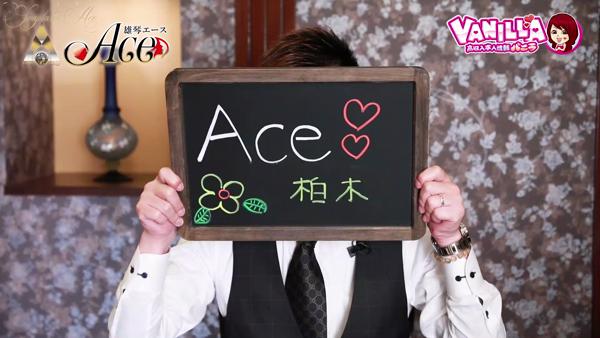 ACEのスタッフによるお仕事紹介動画