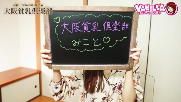 大阪貧乳倶楽部に在籍する女の子のお仕事紹介動画