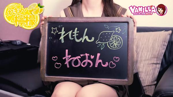 れもんに在籍する女の子のお仕事紹介動画