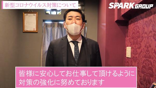 大奥 難波店のお仕事解説動画