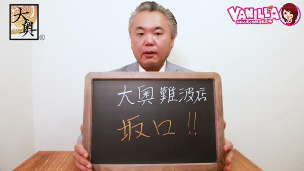 大奥 難波店のスタッフによるお仕事紹介動画