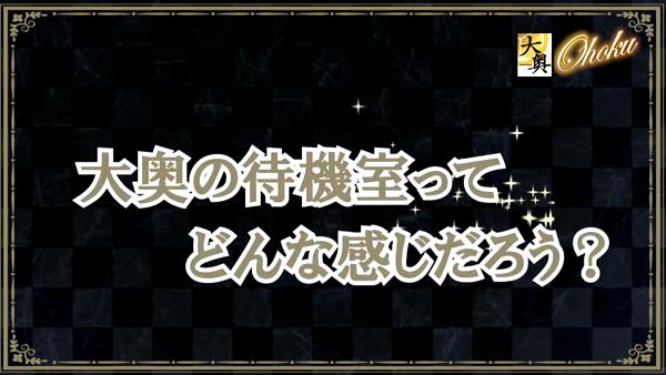 大奥 梅田店のお仕事解説動画