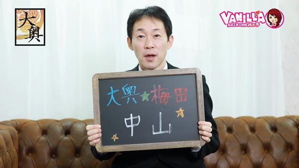 大奥 梅田店のバニキシャ(スタッフ)動画