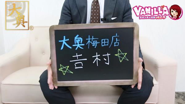 大奥 梅田店のスタッフによるお仕事紹介動画