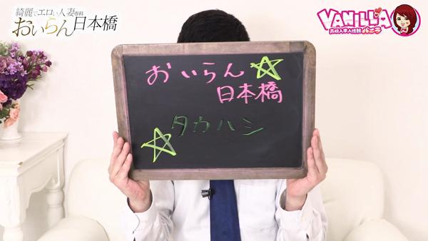 おいらん日本橋のスタッフによるお仕事紹介動画