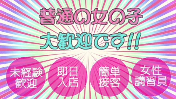 格安ポッキリ学園のお仕事解説動画