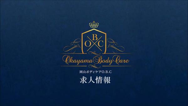 岡山ボディケア O.B.Cの求人動画