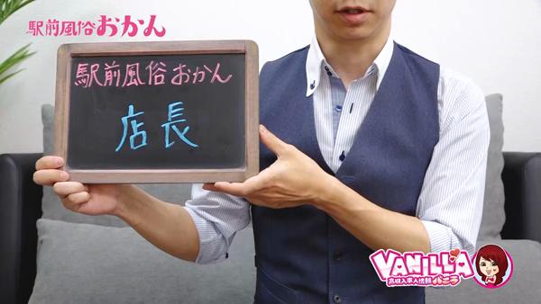 駅前風俗おかんのスタッフによるお仕事紹介動画